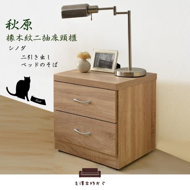 【久澤木柞】秋原-橡木紋二抽床頭櫃
