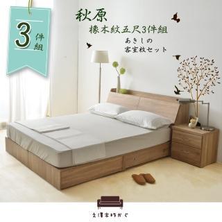 【久澤木柞】秋原-橡木紋5尺雙人3件房間組(床頭箱+多功能收納抽 屜床底+二抽床頭櫃)