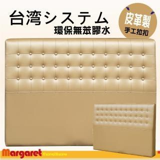 【Margaret】典藏多排扣皮製床頭-雙人5呎(5色可選)