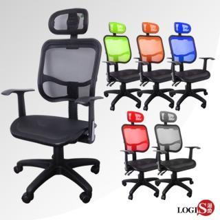 【LOGIS】盛夏六彩頭枕式全網椅/辦公椅/電腦椅/主管椅(6色)