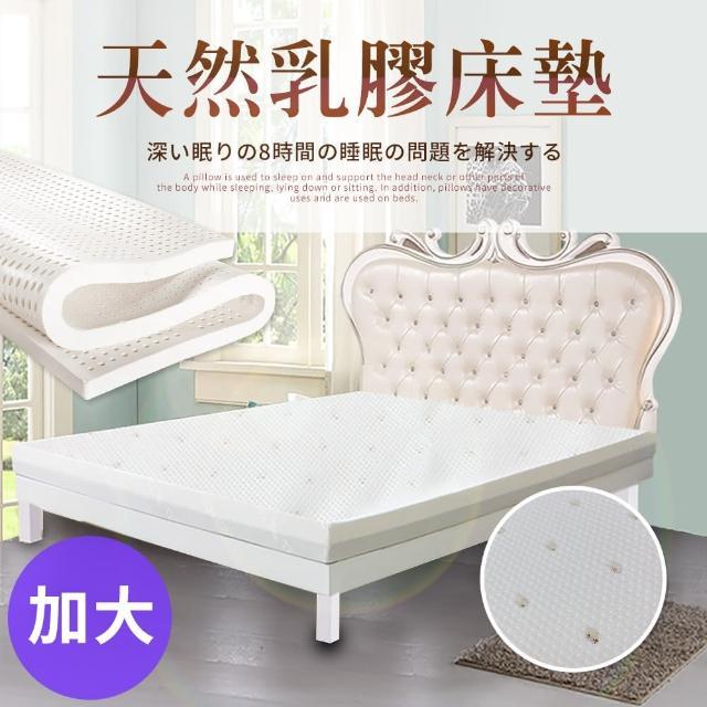 【三浦太郎】人體工學-5cm天然乳膠床墊。加大(床墊)/