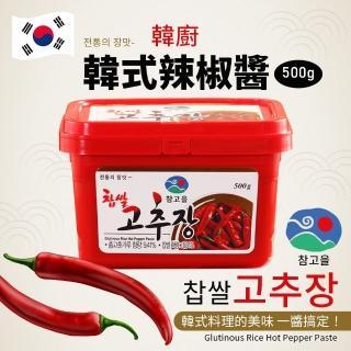 【韓廚】韓式辣椒醬(500g)