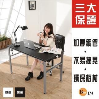 【BuyJM】環保低甲醛仿馬鞍皮面穩重型工作桌/電腦桌(寬120公分)