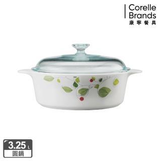 【美國康寧 Corningware】3.2L圓型康寧鍋-綠野微風