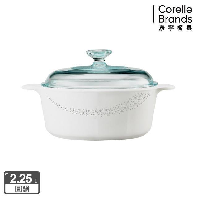 【美國康寧 Corningware】2.25L圓型康寧鍋-璀璨星河