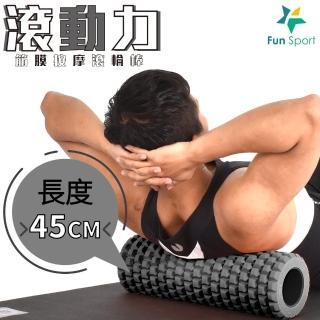 【Fun Sport】滾動力按摩滾輪棒-硬漢灰-40硬度-送DVD+收納袋(瑜珈滾輪/狼牙棒/滾棒)