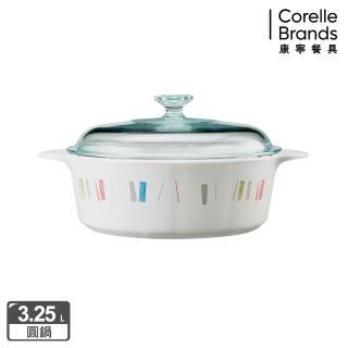 【美國康寧 Corningware】3.25L圓型康寧鍋-自由彩繪
