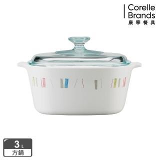 【美國康寧 Corningware】3L方形康寧鍋-自由彩繪