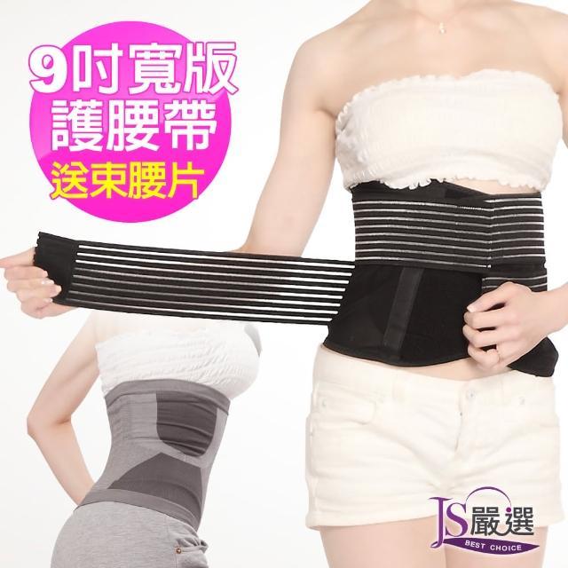 【JS嚴選】*絕殺加碼*9吋寬版可調式透氣網紗腰帶(9吋腰帶+束腰片)