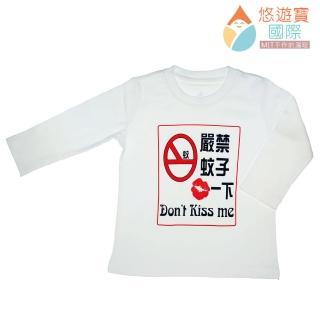 【悠遊寶國際-MIT手作的溫暖】長袖T恤--「禁蚊篇」(珍珠白)