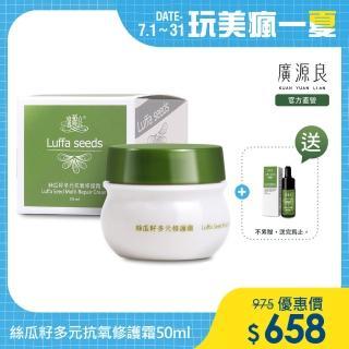 【廣源良】Luffa Seeds 絲瓜籽多元抗氧修護霜50ml(50ml*1)