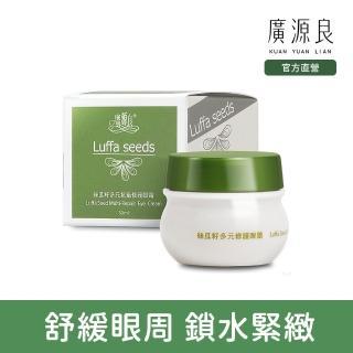 【廣源良】Luffa Seeds 絲瓜籽多元抗氧修護眼霜30ml(30ml*1)