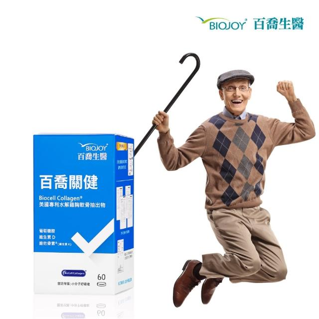【BioJoy百喬】關健 BioCell 二型膠原複合錠(60錠/瓶)