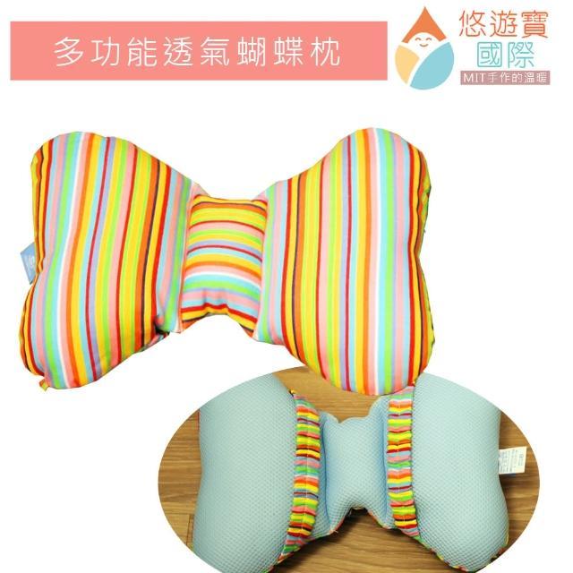 【悠遊寶國際--MIT手作的溫暖】多功能透氣蝴蝶枕(條紋七彩)