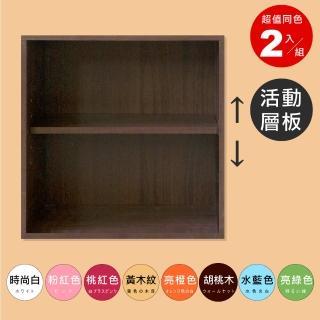 【Hopma】二層收納櫃/無門附隔板-2入(二色可選)