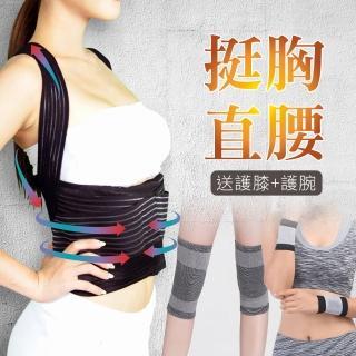 【JS嚴選】*全新升級六條軟鋼條*竹炭可調式多功能調整型美背帶(護膝+護腕)