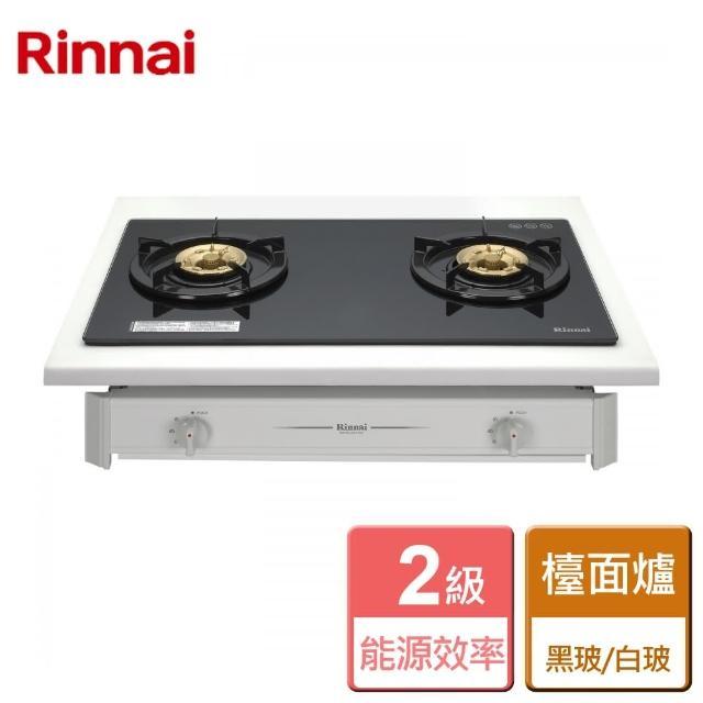 【林內Rinnai】一般嵌入式二口爐 黑玻璃 / 白玻璃(RBTS-227GC)