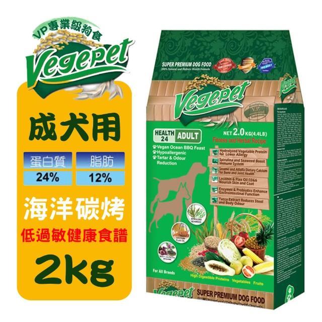 【維吉 VegePet】VP專業級成犬狗食-海洋碳烤口味(2KGX2包入)