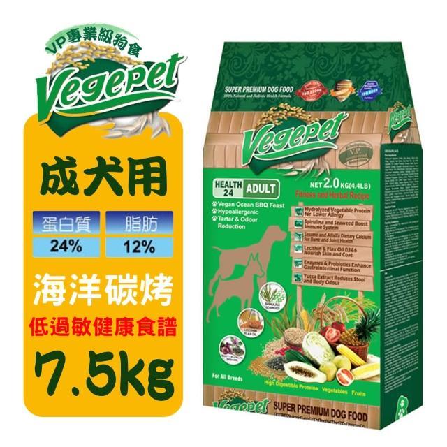 【維吉 VegePet】VP專業級成犬狗食-海洋碳烤口味(7.5KG)