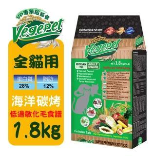 【維吉 VegePet】VP專業級化毛貓素食-海洋碳烤口味(1.8KG)