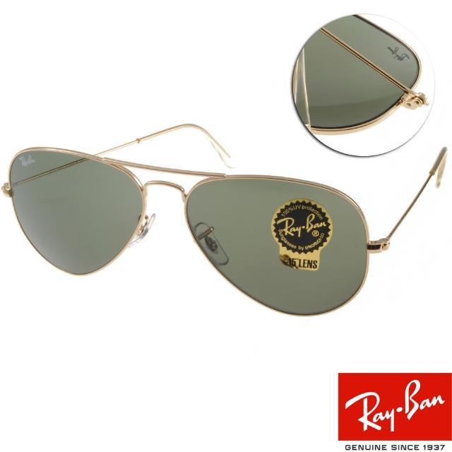 【RayBan太陽眼鏡】經典不敗飛官款(金#RB3025 L0205 -58mm)