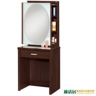 【綠活居】雅尼克 2尺化妝鏡台含椅(四色可選)