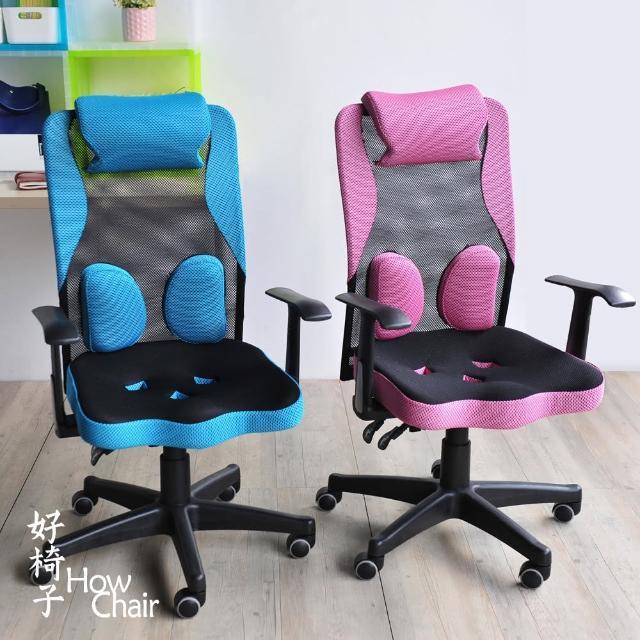 【HowChair好椅子】雙靠枕舒腰扶手工學椅