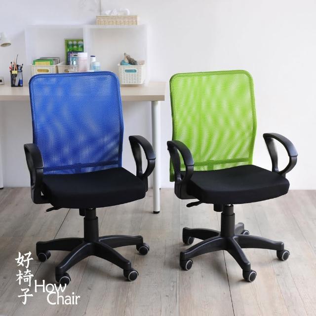 【HowChair好椅子】超涼感透氣扶手電腦椅