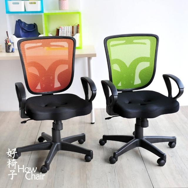 【HowChair好椅子】PU超彈性可掛式扶手電腦椅
