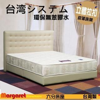 【Margaret】華麗皮質獨立筒床組-雙人5呎(5色可選)