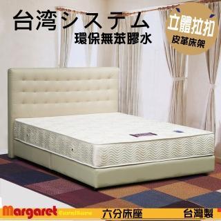 【Margaret】華麗皮質獨立筒床組-單人3.5呎(5色可選)