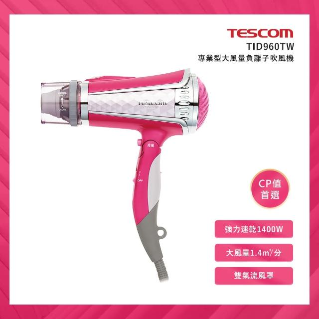【TESCOM】TID960TW 專業型大風量負離子吹風機