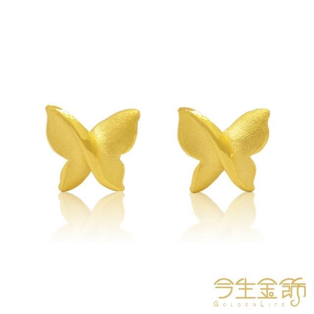 【今生金飾】蝶戀耳環(純金時尚黃金耳環)