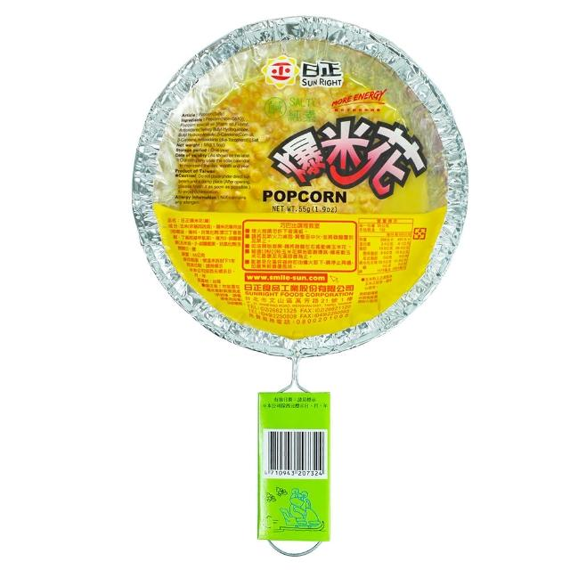 【日正食品】爆米花 - 鹹(55g)