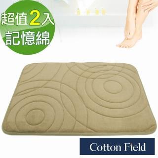 【棉花田】同心圓舒壓記憶綿吸水防滑踏墊-3色可選(二件組)