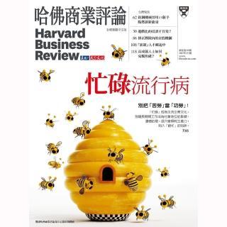 【哈佛商業評論全球中文版】一年12期(月刊-雜誌訂閱)