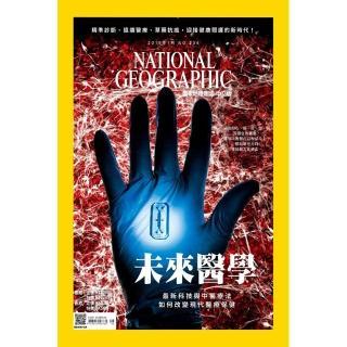 【國家地理雜誌中文版】一年12期(月刊-雜誌訂閱)