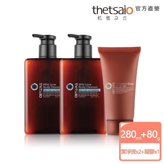 【thetsaio機植之丘】頭皮保養雙星組(頭皮去角質凝膠*1入 +頭皮潔淨液*2入)