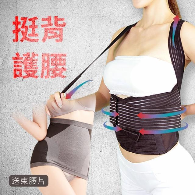 【JS嚴選】*全新升級六條軟鋼條*竹炭可調式多功能調整型美背帶(送束腰片)
