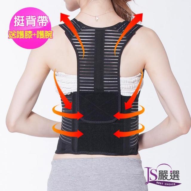 【JS嚴選】*全新升級六條軟鋼條*竹炭可調式多功能調整型美背帶(送CC竹膝竹腕)