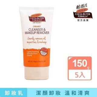 【PALMER'S帕瑪氏】水嫩潔顏卸妝乳5瓶組(富含牛乳蛋白質及抗老因子)
