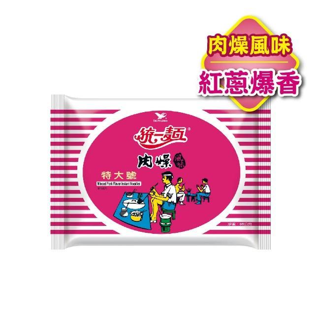 【統一麵】肉燥風味特大號袋30入/箱(帶來家鄉般的溫暖)