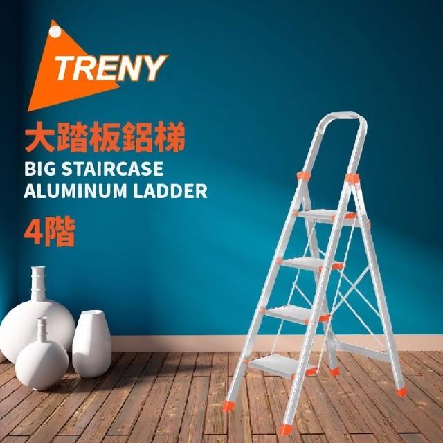 【TRENY】大踏板 四階鋁梯