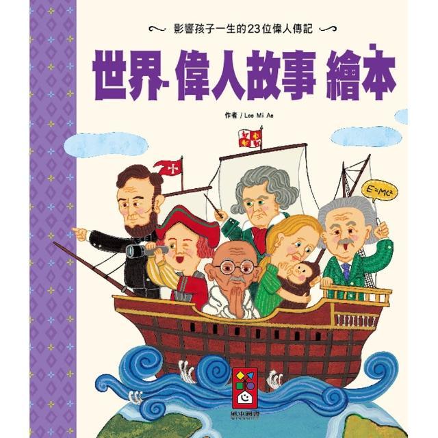 【風車圖書】世界偉人故事繪本
