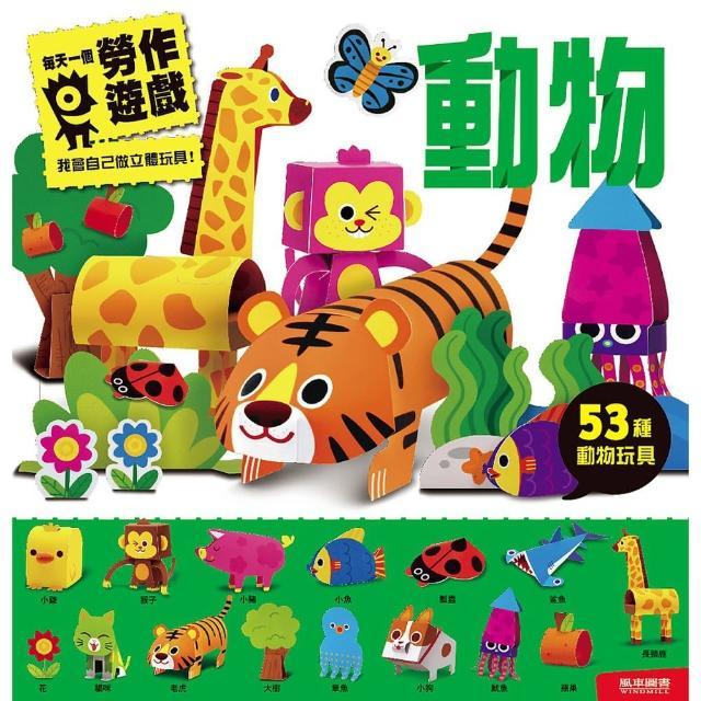 【風車圖書】動物(每天一個勞作遊戲)