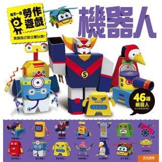 【風車圖書】機器人(每天一個勞作遊戲)