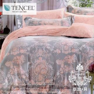【AGAPE亞加.貝】《薩琳娜》高級純天絲 標準雙人 5x6.2尺四件式兩用被床包組(獨家花色)