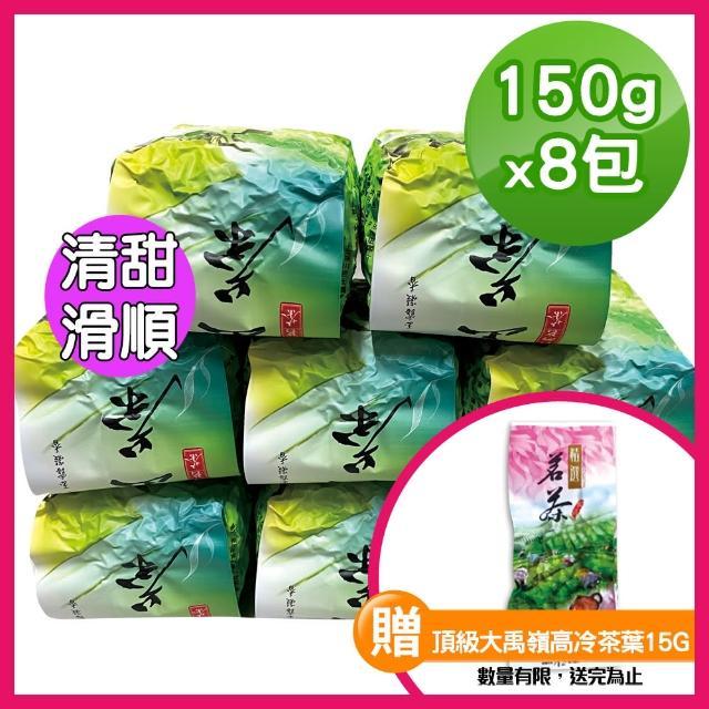 【TEAMTE】梨山手採烏龍(150g/真空包裝)