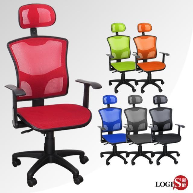 【LOGIS】御風2代亮彩T手雙層網坐墊全網椅/辦公椅/電腦椅