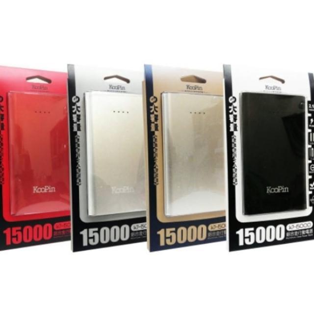 【KooPin】12000mAh 鋁合金大容量智慧行動電源 台灣製(K7-15000)